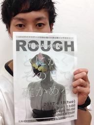 ROUGH  オーディション☆