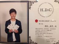 HDCヘアーショー&コンテスト報告☆