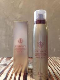 髪の紫外線ケア  スプリナージュ UVシャワー& UVミルク