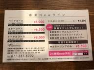 新規学生限定!!春夏キャンペーン(^_^)/