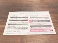 新規学生限定キャンペーン!!